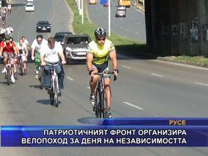 Патриотичният фронт организира велопоход за Деня на независимостта