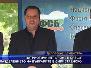 Патриотичният фронт е срещу разделението на българите в Силистренско