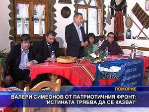 Валери Симеонов: Истината трябва да се казва!