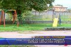 Над 100 деца без детска градина, заради закъснял ремонт