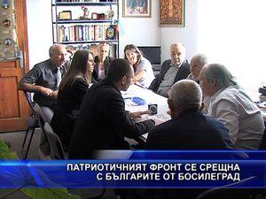 Патриотичният фронт се срещна с българите от Босилеград