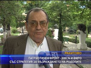 Патриотичен фронт със стратегия за възраждането на Родопите