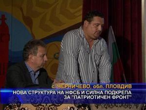 """Нова структура на НФСБ и силна подкрепа за """"Патриотичен фронт"""""""