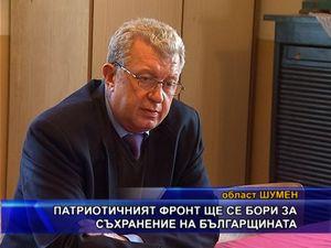 Патриотичният фронт ще се бори за съхранение на българщината