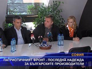 Париотичният фронт - последна надежда за българските производители
