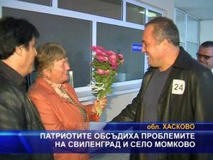 Патриотите обсъдиха проблемите на Свиленград и село Момково