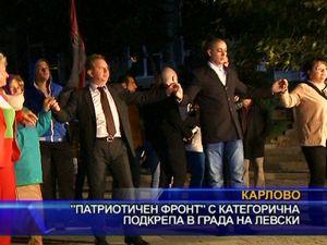 Патриотичен фронт с категорична подкрепа в града на Левски