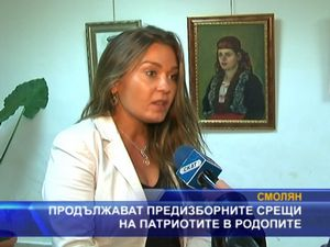 Продължават предизборните срещи на патриотите в Родопите