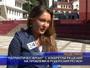 Патриотичен фронт с конкретни решения на проблеми в Родопския регион