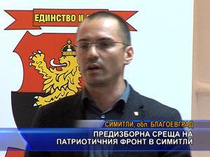 Предизборна среща на Патриотичния фронт в Симитли