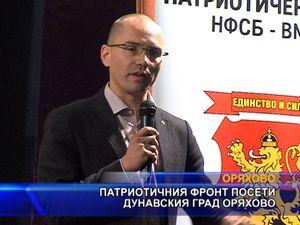 Патриотичният фронт посети дунавския град Оряхово