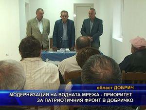 Модернизация на водната мрежа - приоритет за Патриотичния фронт в Добричко