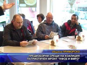 """Предизборни срещи на коалиция """"Патриотичен фронт НФСБ и ВМРО"""""""