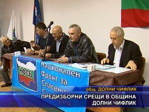 Предизборни срещи в община Долни Чифлик