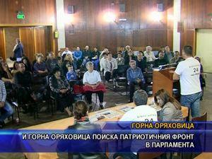 И Горна Оряховица поиска Патриотичния фронт в парламента