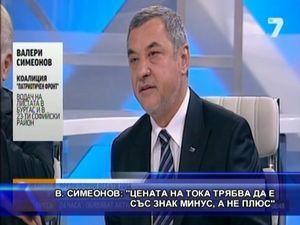 В. Симеонов: Цената на тока трябва да е със знак минус, а не плюс