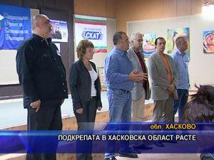 Подкрепата в Хасковска област расте