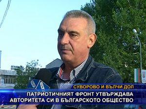Патриотичният фронт утвърждава авторитета си в българското общество