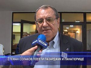 Стефан Солаков посети Пазарджик и Панагюрище
