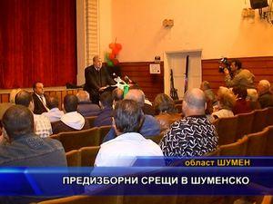 Предизборни срещи в Шуменско