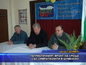 Патриотичният фронт на среща със симпатизанти в Шуменско