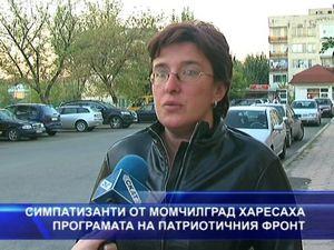 Симпатизанти от Момчилград харесаха програмата на Патриотичния фронт