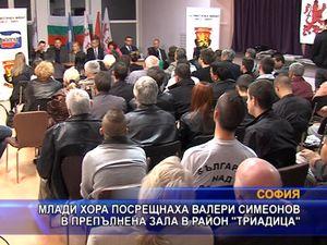 """Млади хора посрещнаха Валери Симеонов в препълнена зала в район """"Триадица"""""""