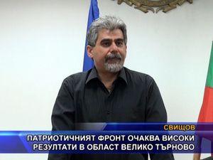 Патриотичният фронт очаква високи резултати в област Велико Търново