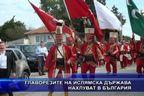 Главорезите на Ислямска държава нахлуват в България