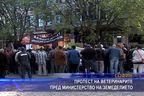 Протест на ветеринарите пред Министерство на земеделието