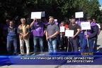 Ковачки принуди второ свое дружество да протестира