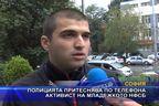Полицията притеснява по телефона активист на младежкото НФСБ