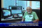 Недялко Йорданов и телевизия СКАТ представиха три филма за село Кирово