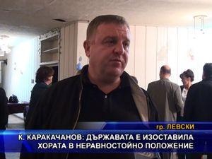 Каракачанов: Държавата е изоставила хората в неравностойно положение