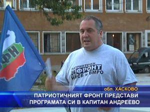 Патриотичният фронт представи програмата си в Капитан Андреево