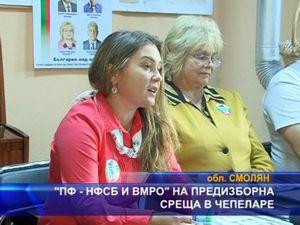 """""""ПФ - НФСБ и ВМРО"""" на предизборна среща в Чепеларе"""