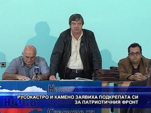 Русокастро и Камено заявиха подкрепата си за Патриотичния фронт