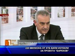 """220 милиона от КТБ били изтекли за проекта """"Бареков"""""""