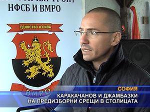 Каракачанов и Джамбазки на предизборни срещи в столицата