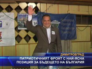 Патриотичният фронт с най-ясна позиция за бъдещето на България