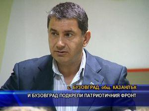 И Бузовград подкрепи Патриотичния фронт