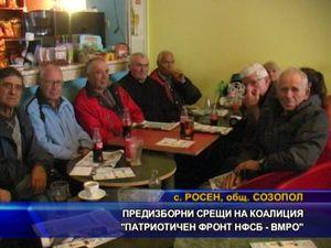 Предизборни срещи на коалиция Патриотичен фронт