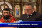 Родолюбив акт на българите в Молдова