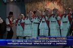 """115 г. от създаването на народно читалище """"Христо Ботев""""- с. Зараево"""