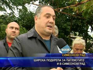 Широка подкрепа за патриотите и в Симеоновград