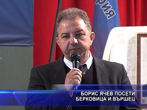 Борис Ячев посети Берковица и Вършец