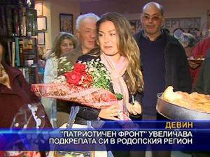 Патриотичен фронт увеличава подкрепата си в Родопския регион