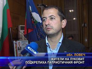Жители на Луковит подкрепиха Патриотичния фронт