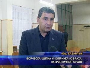 Борческа Шипка и Копринка избраха Патриотичния фронт