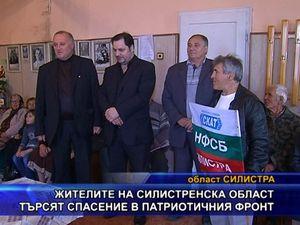 Жителите на Силистренска област търсят спасение в Патриотичния фронт